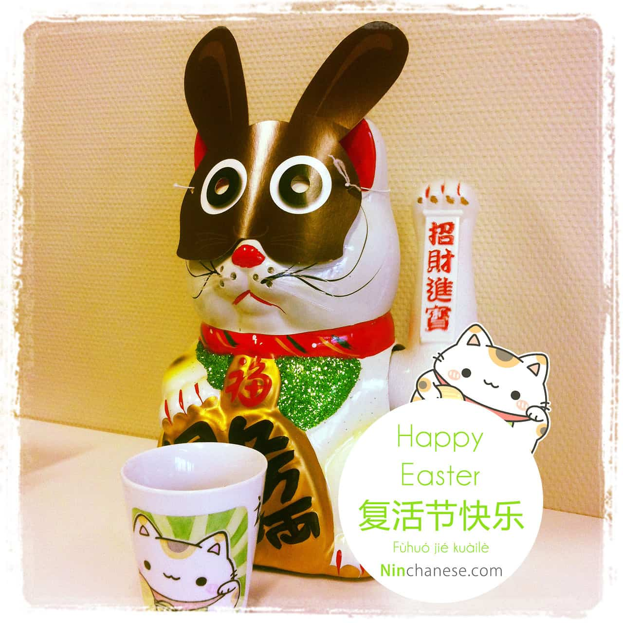 Happy easter chinese