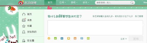 This is what Ninchanese's Weibo looks like in part. Come say hi!