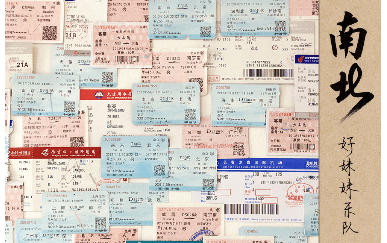 ticket_china.png
