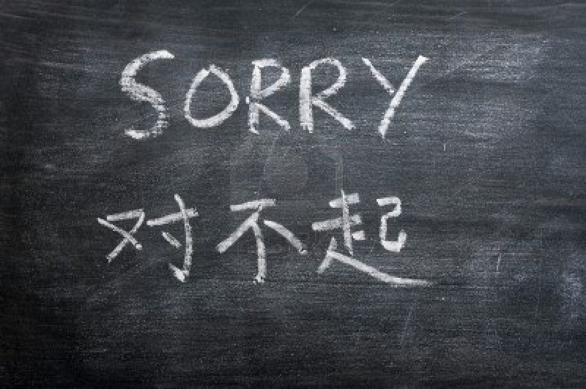 sorry in chinese   3 magic words to apologize