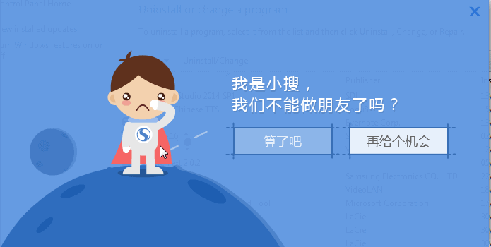 Sogou's emotional attempt to keep you from uninstalling their browser