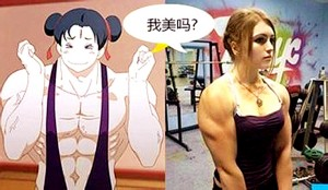 Muscle barbie and her anime counterpart wonder in Chinese if they are beautiful