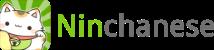 Ninchanese