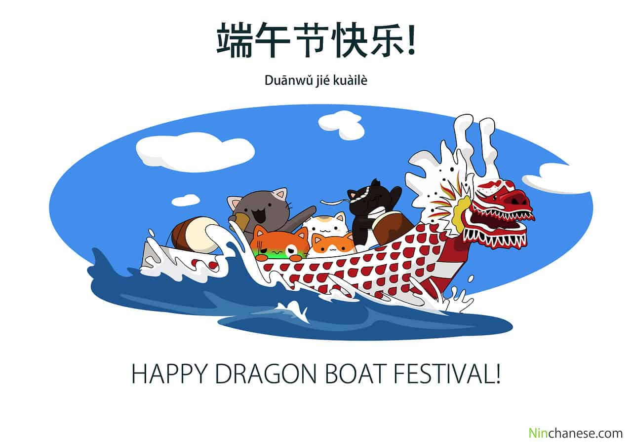Nincha_wishes_you_a_happy_dragon_boat_festival.jpg