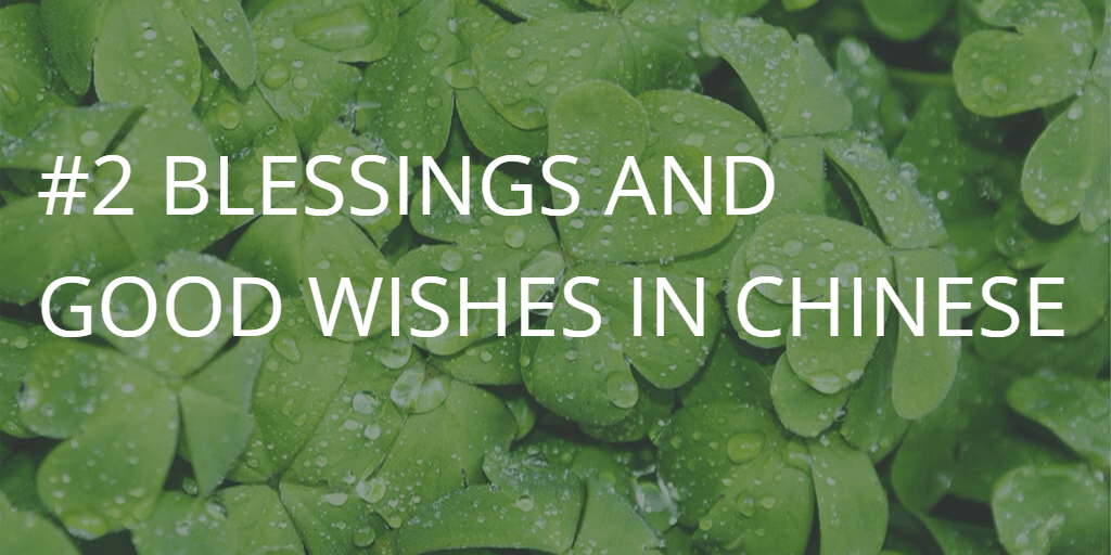 The right Chinese expressions to use to congratulate and send good wishes