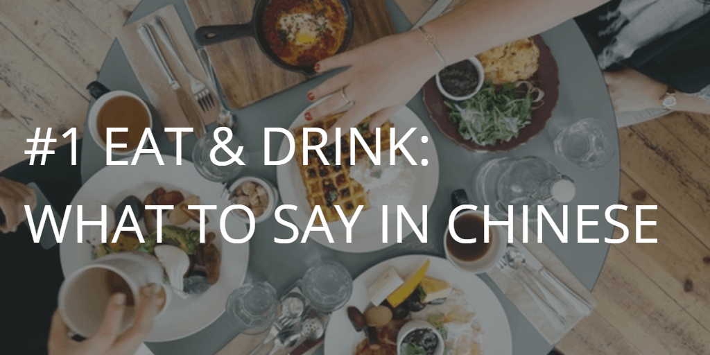 The right Chinese expressions to use when eating and drinking