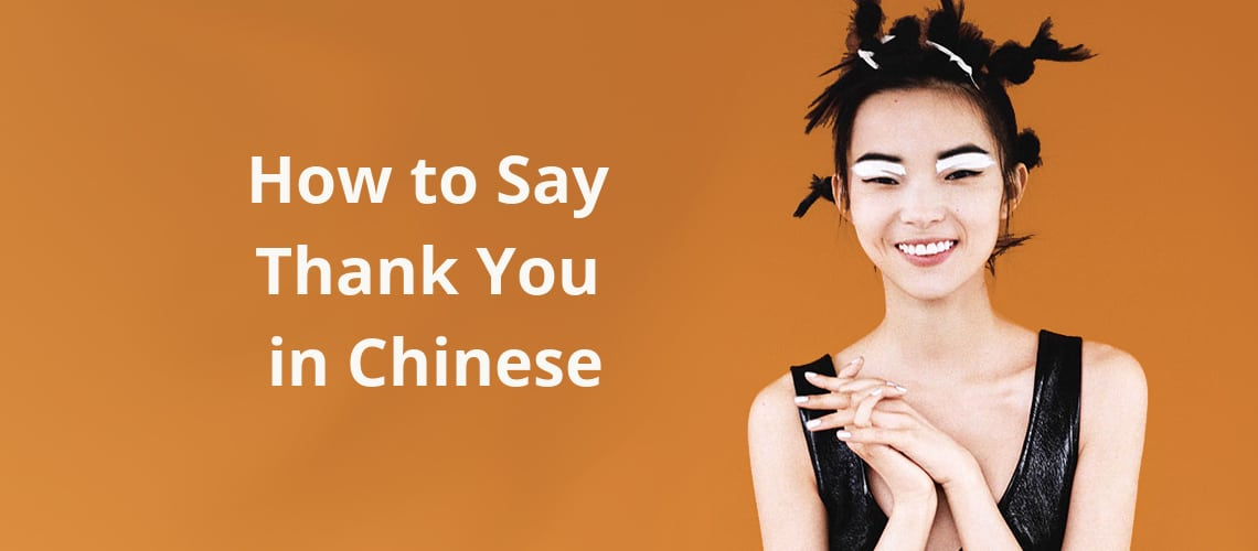 how to say ok in Chinese