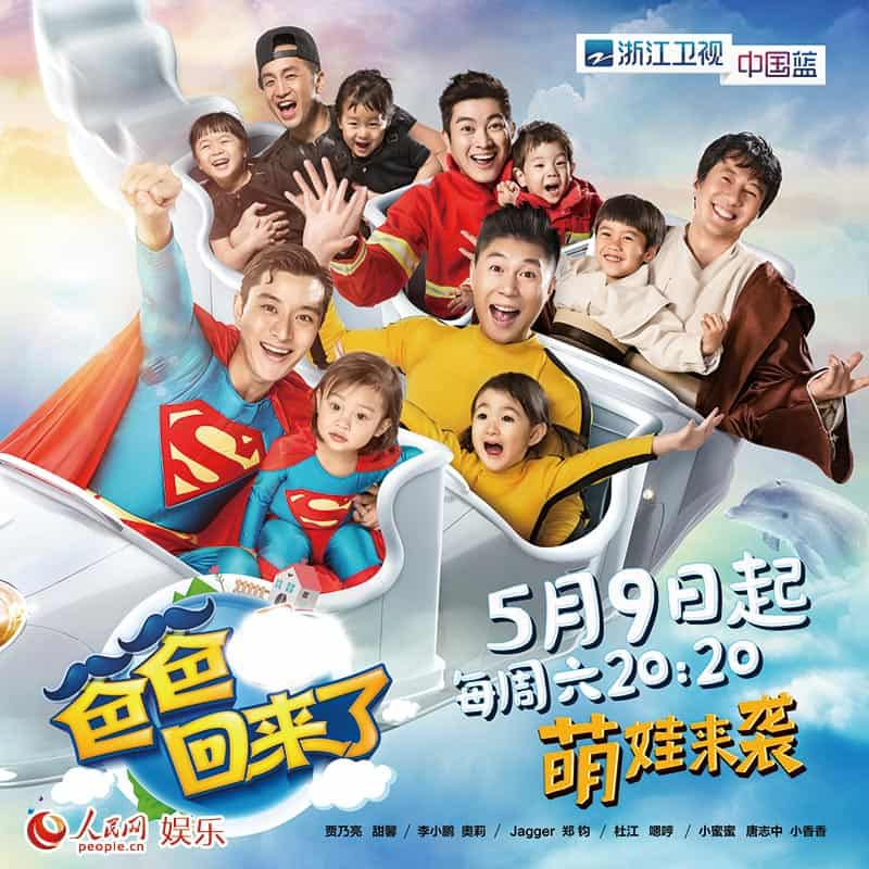 Chinese TV shows number 9 is ''Dad is coming back''