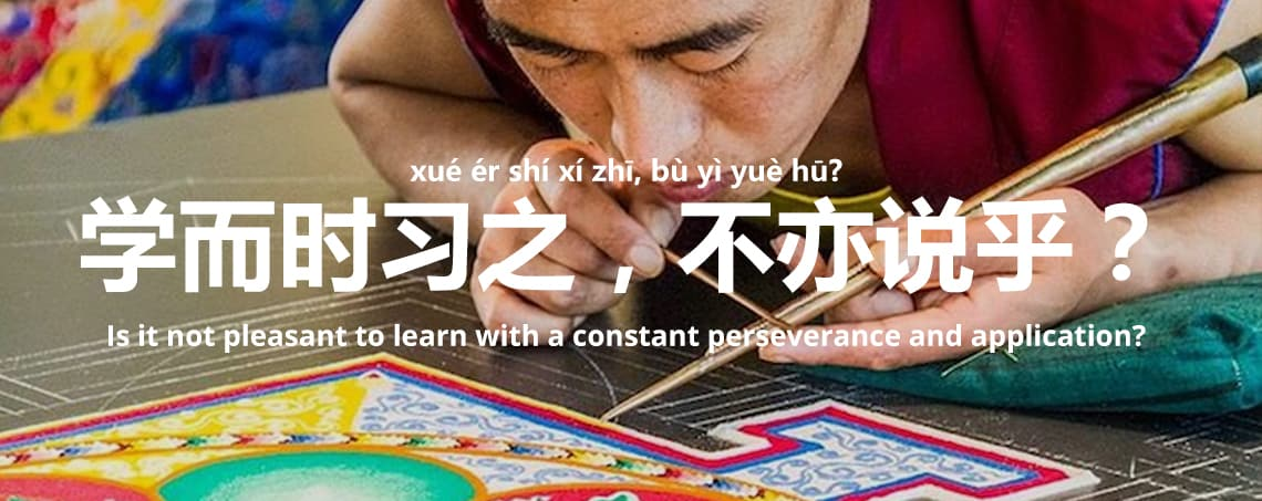 学而时习之,不亦说乎?-xué ér shí xí zhī, bù yì yuè hū? - Is it not pleasant to learn with a constant perseverance and application?