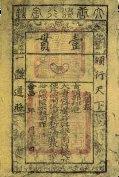 Chinese inventions: paper money, banknotes