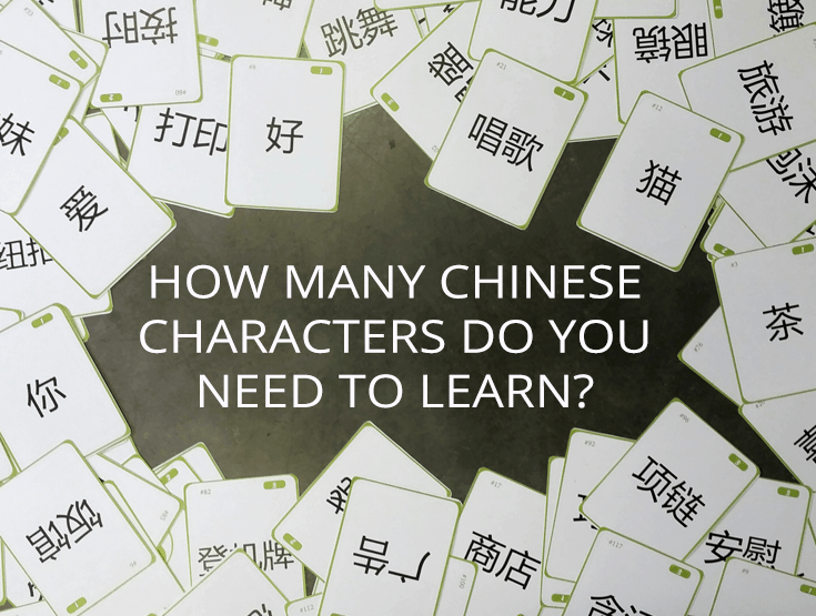 How Many Chinese Characters Do I Need To Learn Ninchanese