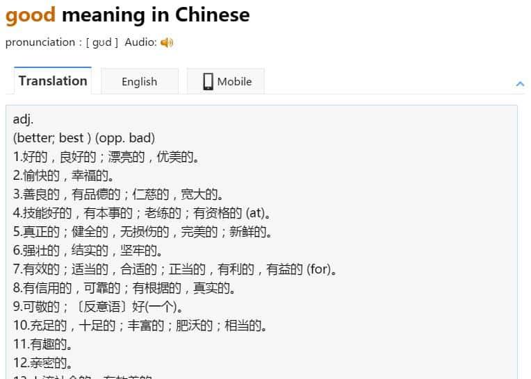 Chinese dictionaries review: ichacha