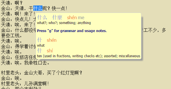 Chinese dictionaries review: zhongwen Chinese popup dictionary