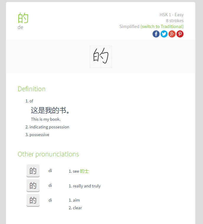 Word pages now show the multiple pronunciations a polyphonic chinese character has