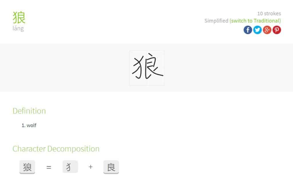 Chinese character decomposition: spot the component