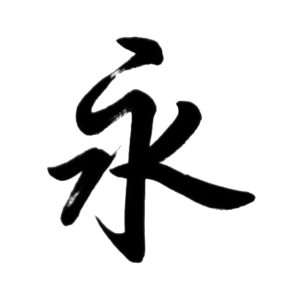The Chinese character 永 which means Eternal is a great example of the Chinese language's written form.