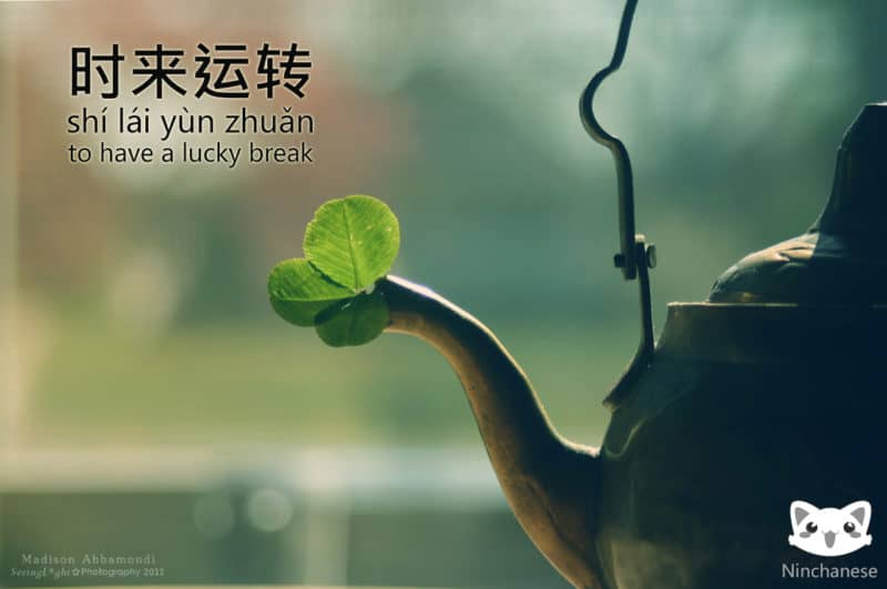 Chinese quote: 时来运转 - to have a lucky break. Times flows, fortunes change