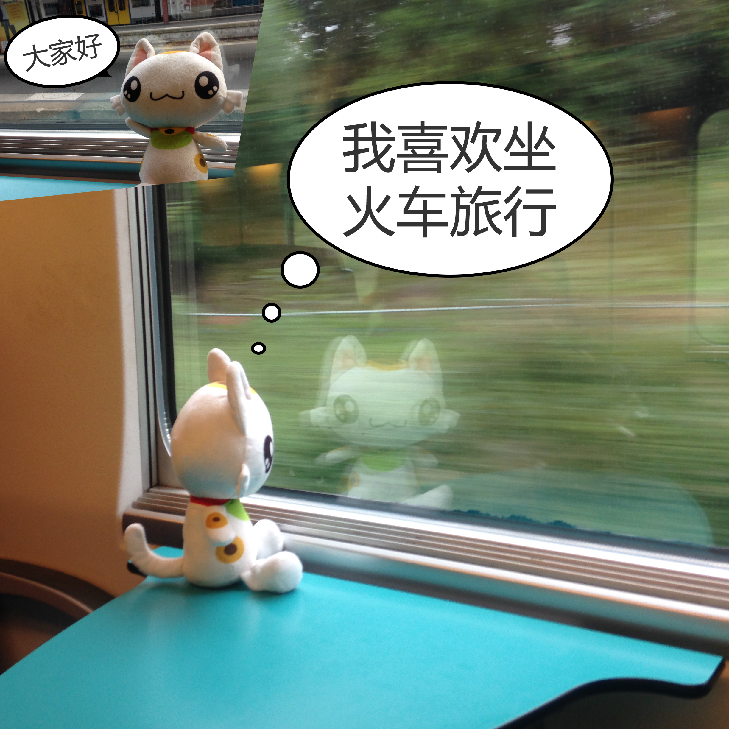 "Nincha's enjoying taking the train and says ""我喜欢做火车旅行'"