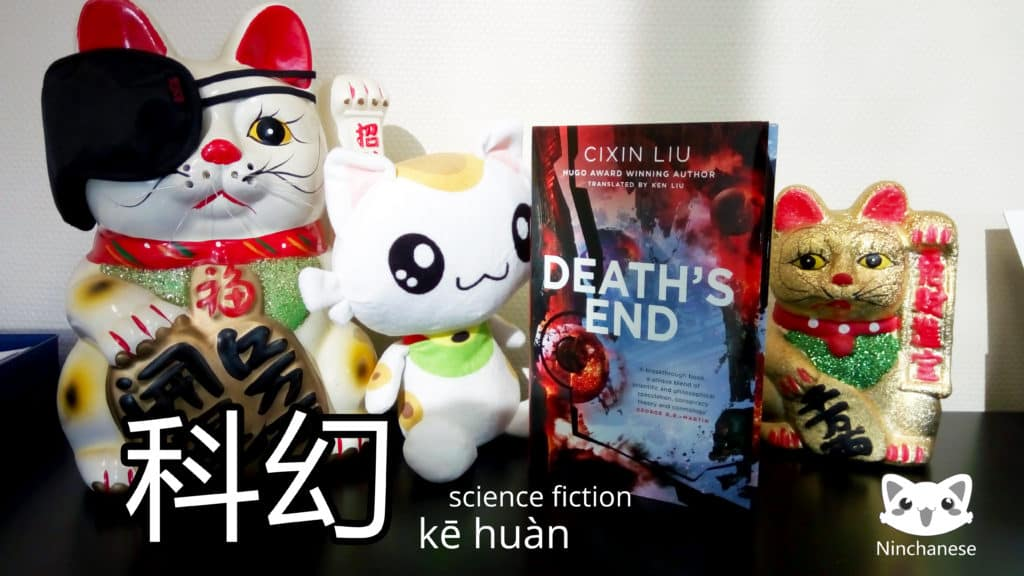 science-fiction in Chinese and Cixin Lui