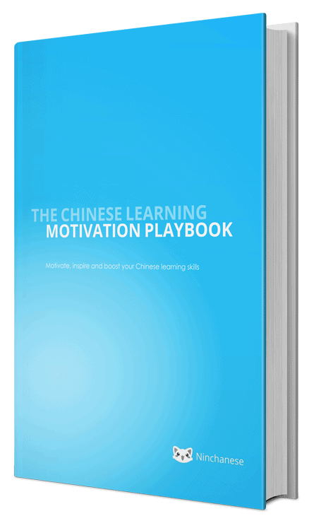 The Chinese Learning Motivation Playbook: your guide to getting sucessfully started in Chinese