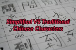 Simplified vs. Chinese traditional Chinese on handwritten Chinese characters