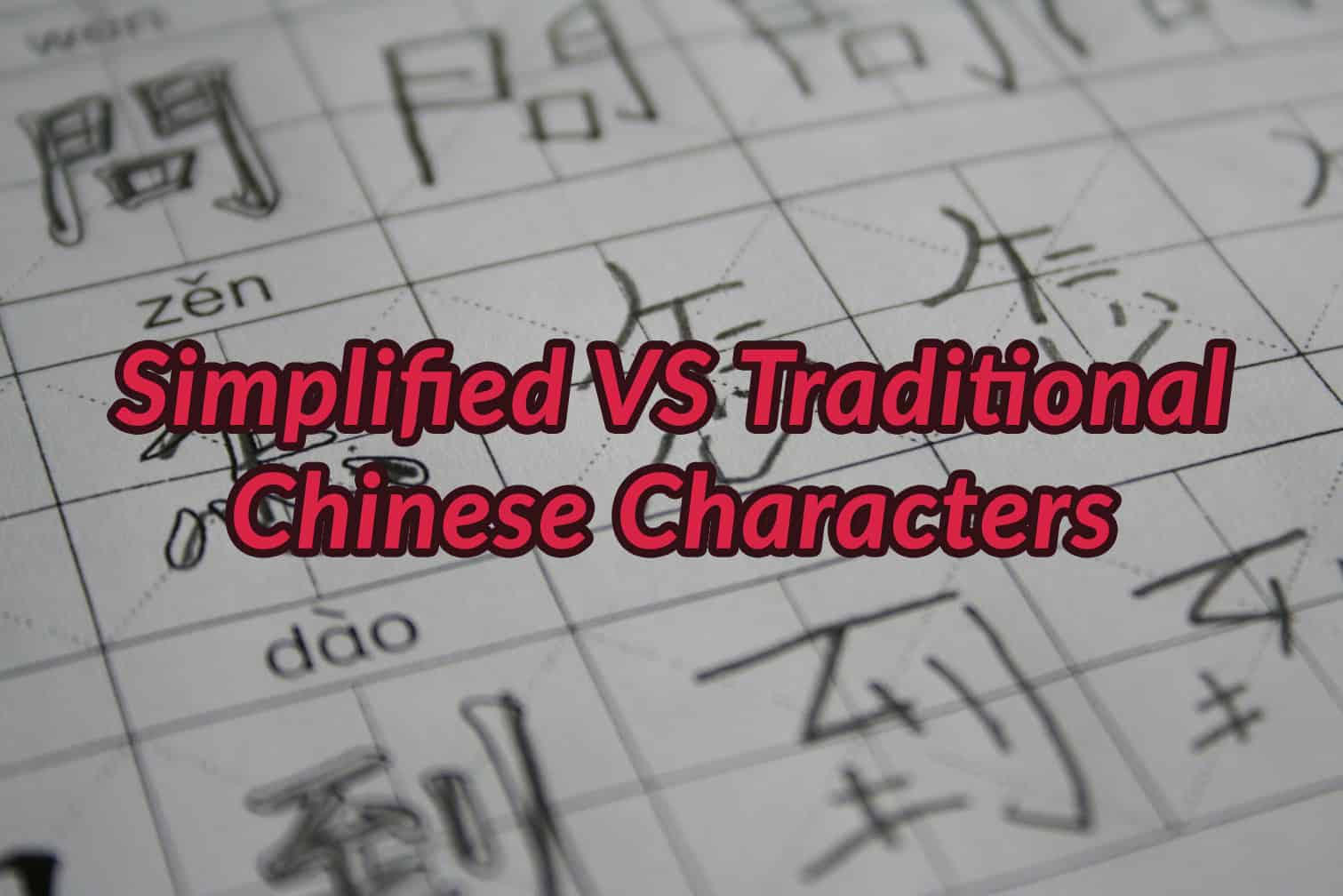 chinese-vs-simplified.jpg