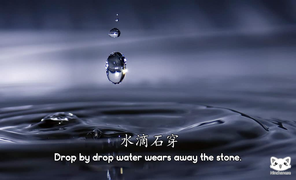 There's also a Chinese idiom in English about drops of water