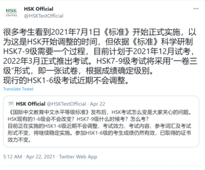 Tweet from the HSK official Twitter Account