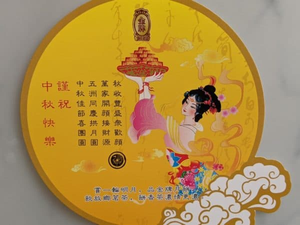 An ad featuring Chang'e to accompany mooncakes, one of the many Chinese Mid-Autumn festival traditions